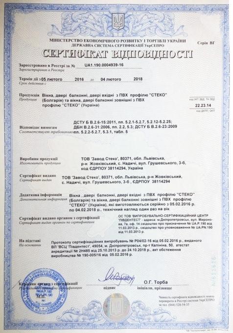Сертификат Steko