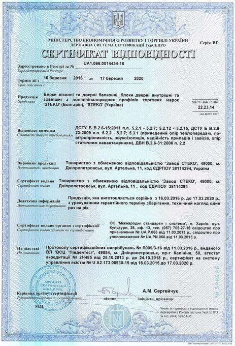 Сертификат Steko1