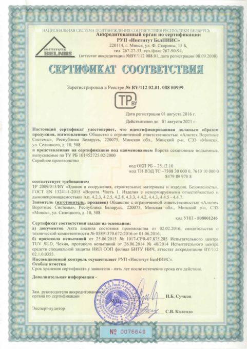 Сертификат ворота секционные