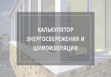 kovcheg_kalk_energo