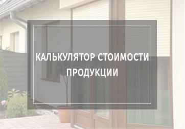 kovcheg_kalk_stoimost`