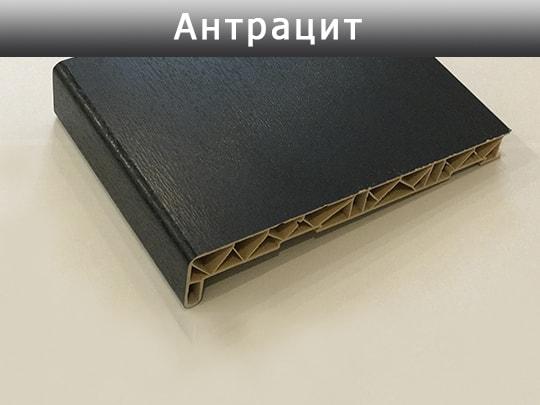 Антрацит-1-min